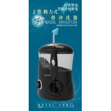 上寰動力式鼻腔水療器