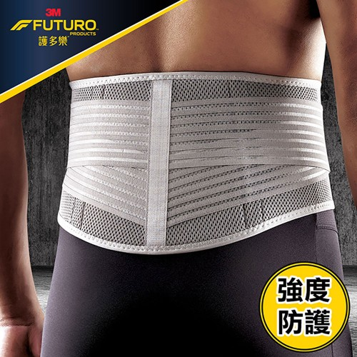 FUTURO特級型護腰