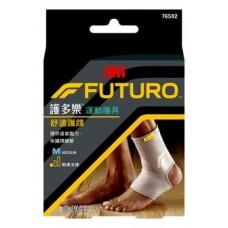 FUTURO舒適型護踝
